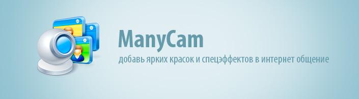 Вебкамера для компа программы