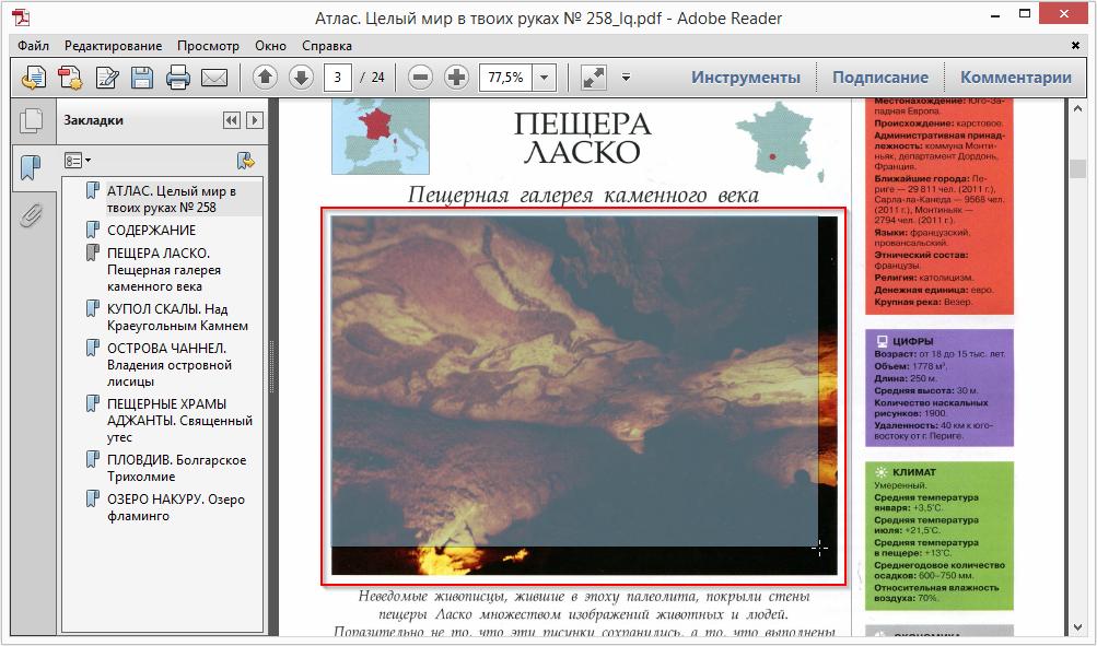 как из pdf скопировать часть картинки