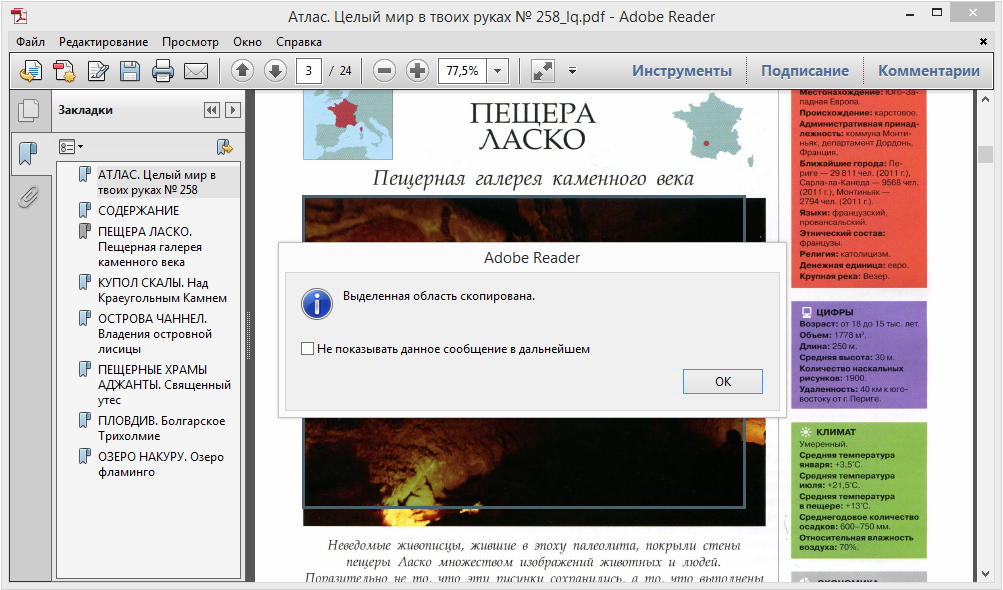 Как скопировать с pdf