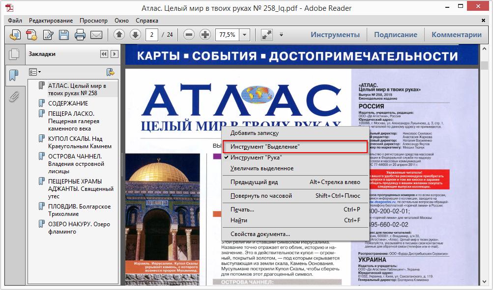 Как скопировать фотографию ...: pictures11.ru/kak-skopirovat-fotografiyu.html
