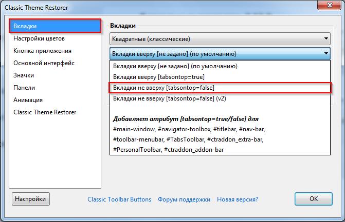 Как в Mozilla Firefox сделать вкладки снизу адресной строки